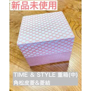 タイムアンドスタイル 重箱(中) 赤絵 2段セット
