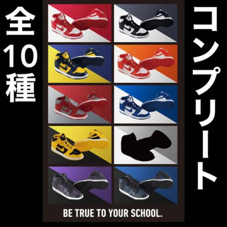 NIKE - NIKE DUNK HIGH miniature collection 10種