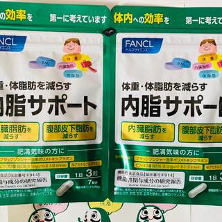 FANCL - 内脂サポート 42粒