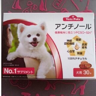 アンチノール 30入り犬用サプリメント