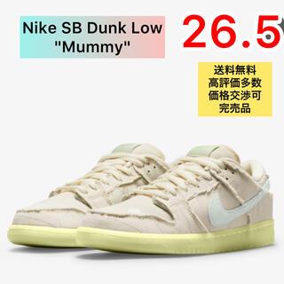 "NIKE - Nike SB Dunk Low ""Mummy"" メンズ 26.5cm"