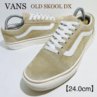 VANS - VANS/バンズ★OLD SKOOL DX/オールドスクール★ベージュ★24.0