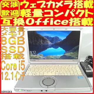 SSD500GB パナソニック ノートパソコン本体CF-NX2 カメラ有