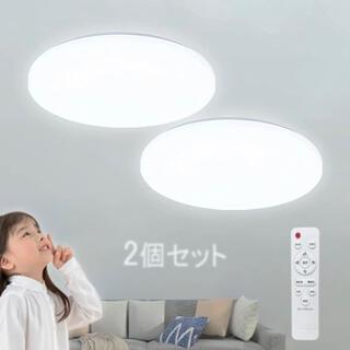 【3個セット】LEDシーリングライト 調光・調色 リモコン付き