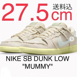 NIKE - NIKE SB DUNK LOW Mummy