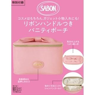 SABON - MORE 12月号 付録