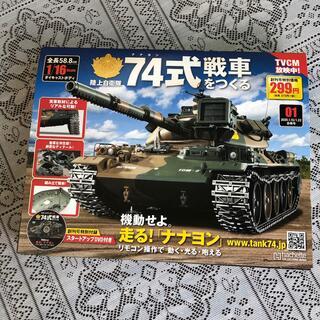 週刊 74式戦車をつくる 2020年 1/22号(ニュース/総合)