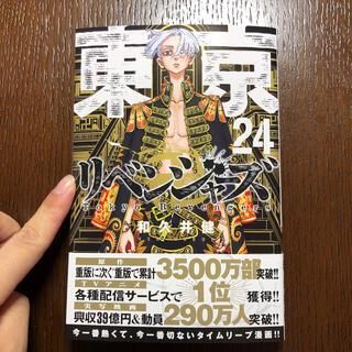 東京卍リベンジャーズ 24