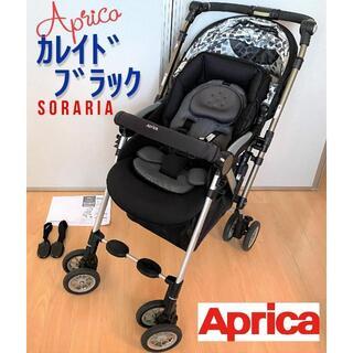 Aprica - アップリカ ソラリア A型 ベビーカー 両対面 カレイドブラック ~36ヶ月