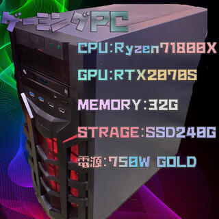 ハイスペックゲーミングPC RTX2070SUPER搭載