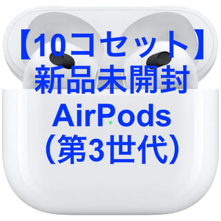 Apple - 【10コセット】新品未開封 AirPods(第3世代) MME73J/A