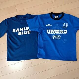 UMBRO - Tシャツ2枚 夏服 半袖 UMBRO SAMURAI BLUE 140(130)