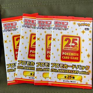 ポケモン - ポケモンカード 25th ANNIVERSARY COLLECTION プロモ