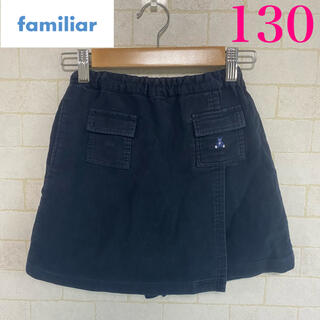 familiar - ファミリア エフダッシュ スカートパンツ 130