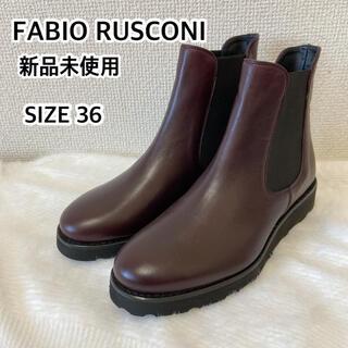 FABIO RUSCONI - 新品未使用 美品 ファビオルスコーニ サイドゴアブーツ 23cm 36