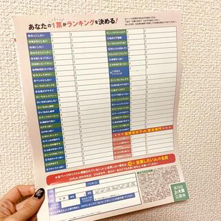 ジャニーズJr大賞 応募用紙 Myojo通常版
