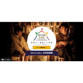 11月8日 SA-CUS 世界で一番楽しい学校 S席 1枚 キンコン西野(トークショー/講演会)