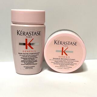 KERASTASE - Kerastase ジェネシス シャンプー トリートメント ケラスターゼ