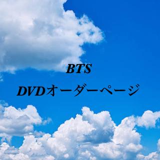 防弾少年団(BTS) - BTS DVD オーダーページ