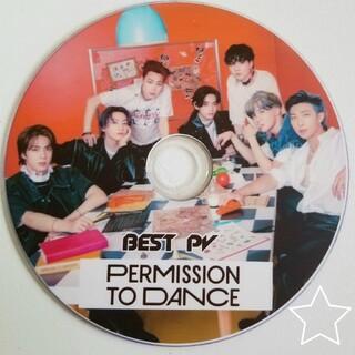 防弾少年団(BTS) - BTS新曲アルバム Permission to Dance高画質