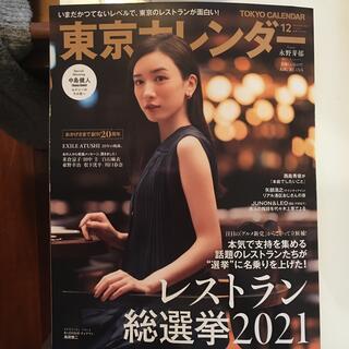 東京カレンダー 2021年 12月号(ニュース/総合)