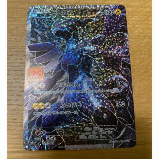 ポケモン - ポケモンカード 25th ゼクロム プロモカード