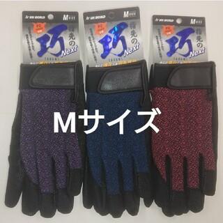 Mサイズ PU作業用手袋3双 指先の巧Next レッド/ブルー/パープル