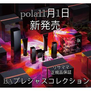 POLA - 2021年pola新発売 BAプレシャスコレクションボックス