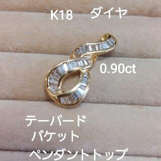 K18ダイヤ0.90ダイヤペンダントトップ