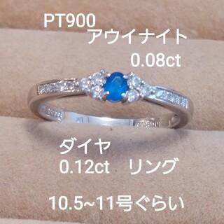 PT900アウイナイト0.08ダイヤ0.12素敵なリング