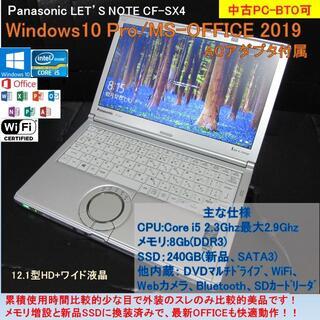 Panasonic - レッツノート CF-SX4/外装スレのみ美品/新品SSD/Win10ノートPC