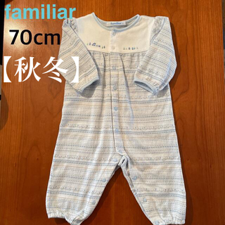 familiar - ファミリア familiar  カバーオール ロンパース 70cm 【秋冬向け】