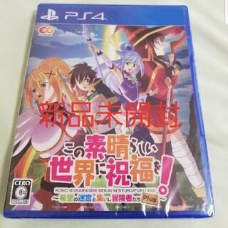 プレイステーション4(PlayStation4)のこの素晴らしい世界に祝福を! ~希望の迷宮と集いし冒険者たち~ Plus PS4(家庭用ゲームソフト)