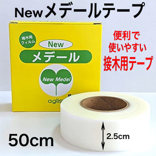 接木用メデールテープ 50cm(プランター)