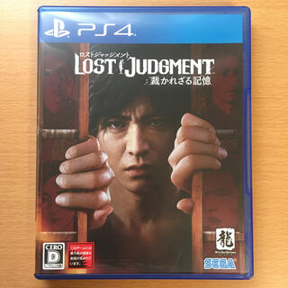 PlayStation4 - LOST JUDGMENT:裁かれざる記憶 PS4