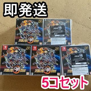 Nintendo Switch - スーパーロボット大戦30 超限定版 Switch×3 PS4×2 5個セット