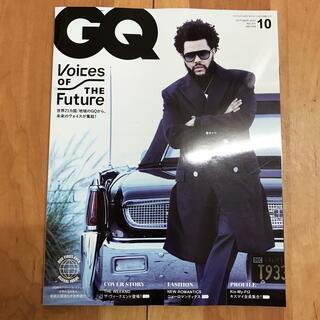 GQ JAPAN (ジーキュー ジャパン) 2021年 10月号(ニュース/総合)