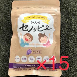 セノッピー ぶどう味15袋