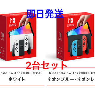 Nintendo Switch - 新品 Nintendo Switch 有機EL ホワイト ネオンカラー2台