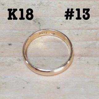 K18 18k 甲丸 コウマル リング 指輪 #13 シンプル ストレート 地金