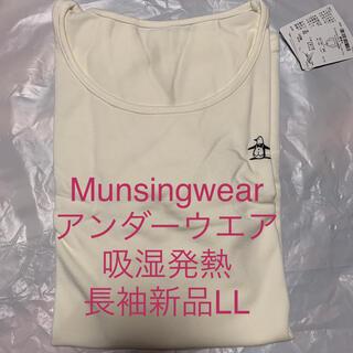 Munsingwear - 新品 LL マンシングウェア レディース 吸湿発熱 長袖 アンダーウェア