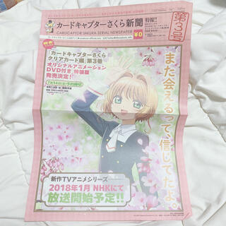 講談社 - カードキャプターさくら新聞 第3号 非売品 レア