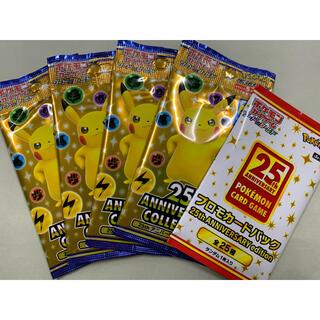 ポケモン - ポケモンカード25th 4パック+プロモカードパック