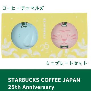 Starbucks Coffee - ミニプレートセット コーヒーアニマルズ スターバックス