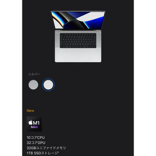 Mac (Apple) - MacBook pro 2021 シルバー 16インチ M1Max 32GB