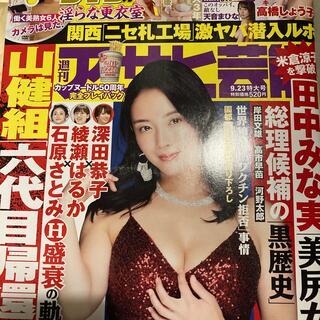 アサヒ芸能(ニュース/総合)