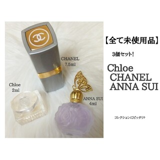 CHANEL - 【未使用品】ハイブランド  ミニ香水 3つセット