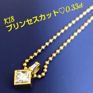 美品★K18YG  ネックレス ダイヤモンド 0.33ct  プリンセスカット