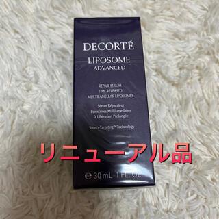 COSME DECORTE - コスメデコルテ    リポソーム  アドバンスト リペアセラム 30ml