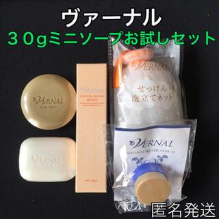 VERNAL - ヴァーナル   30gミニソープお試しセット 【新品未使用】